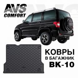 AVS BK-10 ковёр в багажник 3D UAZ Patriot (2005-2014)