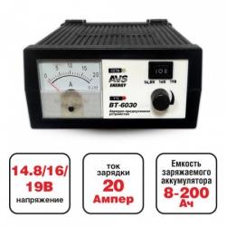 AVS BT-6030 (20A) 12V зарядное устройство
