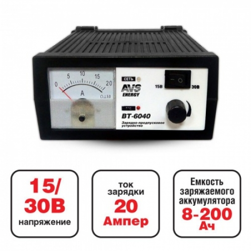 AVS BT-6040 (20A) 12/24V зарядное устройство