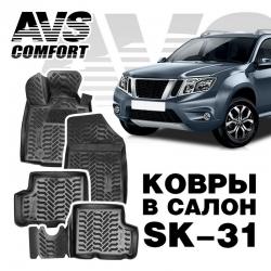 AVS SK-31 ковры в салон 3D Nissan Terrano 4WD 2013-