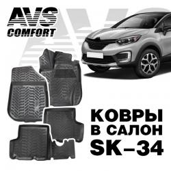 AVS SK-34 ковры в салон 3D Renault Duster/Kaptur 4WD 2015-