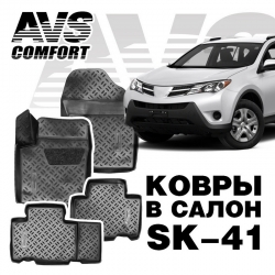 AVS SK-41 ковры в салон 3D Toyota RAV4 2013-