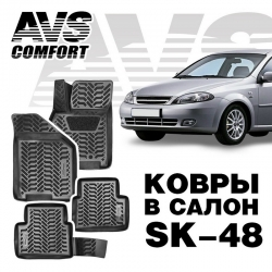 AVS SK-48 ковры в салон 3D Daewoo Gentra SD/Lacceti (2013-)4 предм.