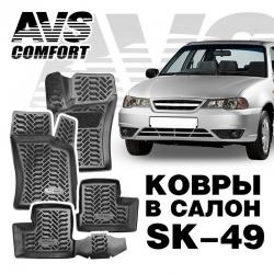 AVS SK-49 ковры в салон 3D Daewoo Nexia (1995-2007, 2008-)4 предм.