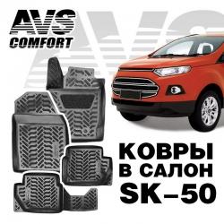 AVS SK-50 ковры в салон 3D Ford EcoSport (2014-)4 предм.