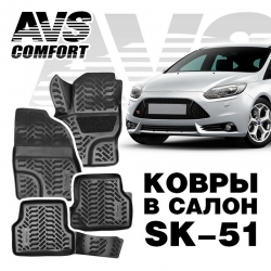 AVS SK-51 ковры в салон 3D Ford Focus II (2005-2011)4 предм.