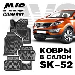 AVS SK-52 ковры в салон 3D Kia Sportage III (2010-16)4 предм.