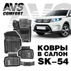 AVS SK-54 ковры в салон 3D Suzuki Vitara (2015-) 4 предм.