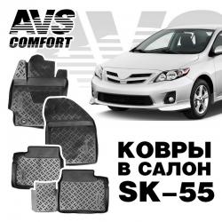 AVS SK-55 ковры в салон 3D Toyota Corolla (2012-)4 предм.