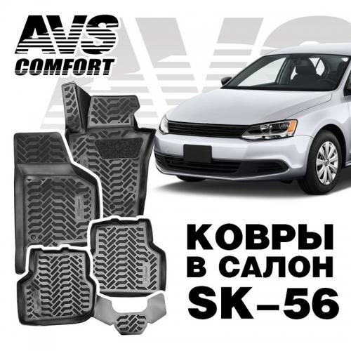 AVS SK-56 ковры в салон 3D VW Jetta VI (2010-)4 предм.