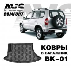 AVS BK-01 ковер в багажник 3D Chevrolet Niva 2002-