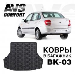 AVS BK-03 ковер в багажник 3D Lada Granta SD 2011-