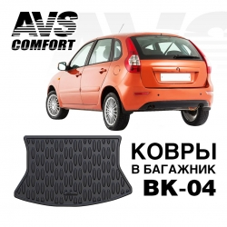AVS BK-04 ковер в багажник 3D Lada Kalina I,II НВ 2004-, 2013-