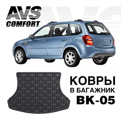 AVS BK-05 ковер в багажник 3D Lada Kalina SD/WАG 2004-