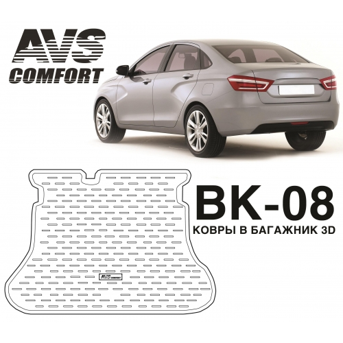 AVS BK-08 ковер в багажник 3D Lada Vesta SD 2015-