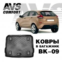 AVS BK-09 ковёр в багажник 3D Lada XRAY (2016-) (верхн., на фальшпол)