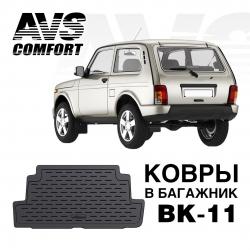 AVS BK-11 ковёр в багажник 3D Lada 21214M НИВА 3дв. (LADA 4Х4) (2009-)
