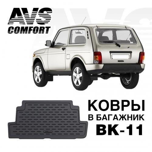 AVS BK-11 ковер в багажник 3D Lada 21214M НИВА 3дв 2009-