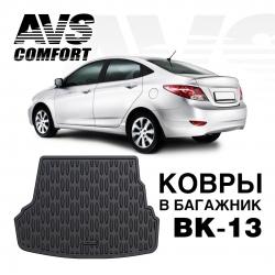 AVS BK-13 ковёр в багажник 3D Hyundai Solaris SD (2010-) (компл. Base, Standard)