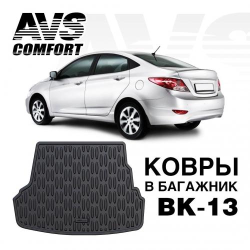 AVS BK-13 ковер в багажник 3D Hyundai Solaris SD 2010- Base, Standard