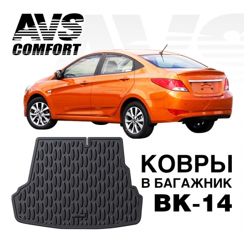 AVS BK-14 ковер в багажник 3D Hyundai Solaris SD 2010- Optima, Comfort