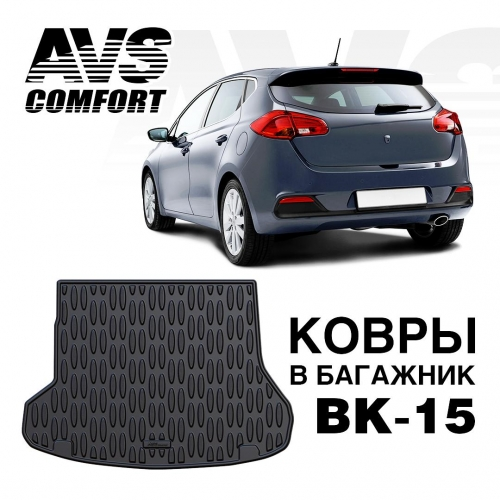 AVS BK-15 ковер в багажник 3D Kia Cee\'d HB 2012- кроме Luxe