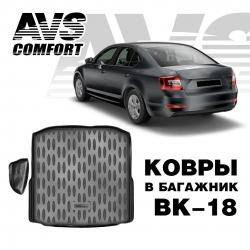 AVS BK-18 ковёр в багажник 3D Skoda Octavia (A7) HB (2013-) (1 карман)