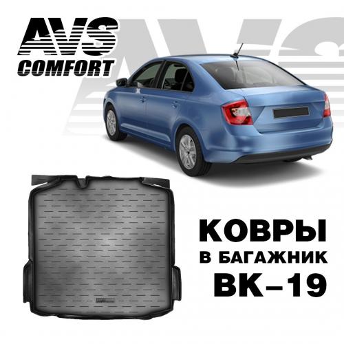 AVS BK-19 ковёр в багажник 3D Skoda Rapid (2013-)(без ушей)