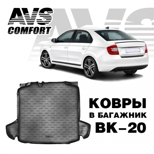 AVS BK-20 ковёр в багажник 3D Skoda Rapid (2013-)(с ушами)