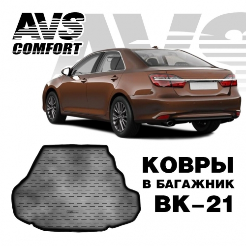 AVS BK-21 ковер в багажник 3D Toyota Camry VII XV50 2011- Престиж, Люкс