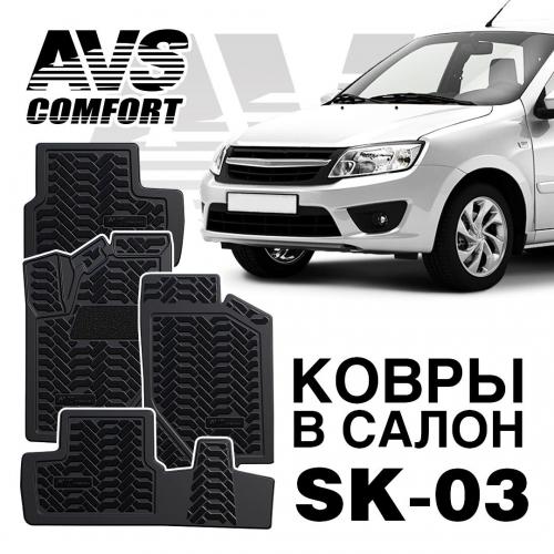 AVS SK-03 ковры в салон 3D Lada Granta 2011-