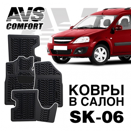 AVS SK-06 ковры в салон 3D Lada Largus 2012- без 3-го ряда