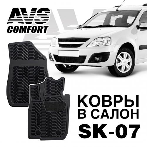 AVS SK-07l ковры в салон 3D Lada Largus фургон 2012- перед.