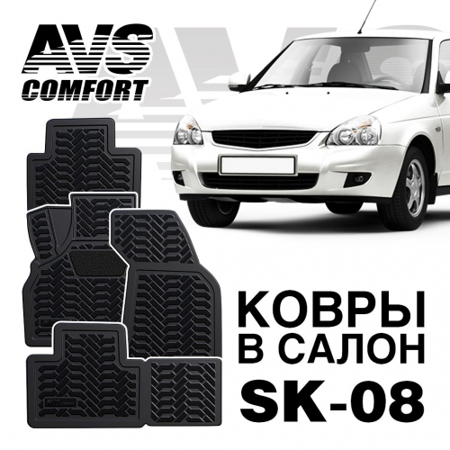 AVS SK-08 ковры в салон 3D Lada Priora (2007-)4 предм.
