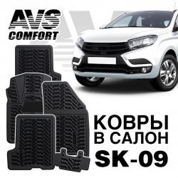 AVS SK-09 ковры в салон 3D Lada XRAY 2016-с вещ.ящиком