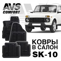 AVS SK-10 ковры в салон 3D Lada Нива 3дв. Lada 4x4