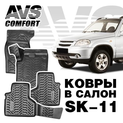 AVS SK-11 ковры в салон 3D Chevrolet Niva (2002- )4 предм.