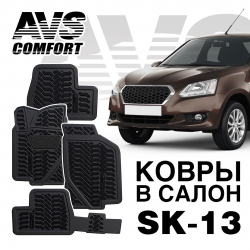 AVS SK-13 ковры в салон 3D Datsun on-DO mi-DO 2014-