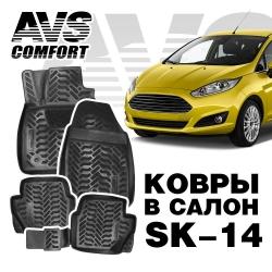 AVS SK-14 ковры в салон 3D Ford Fiesta 2014-