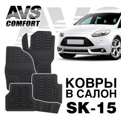 AVS SK-15 ковры в салон 3D Ford Focus III 2011-