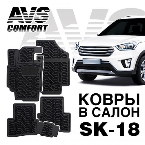 AVS SK-18 ковры в салон 3D Hyundai Creta 2016-