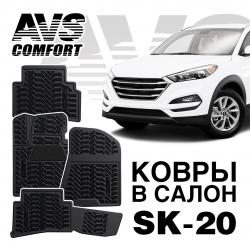 AVS SK-20 ковры в салон 3D Hyundai Tucson 2015-