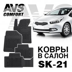 AVS SK-21 ковры в салон 3D Kia Cee'd 2012-