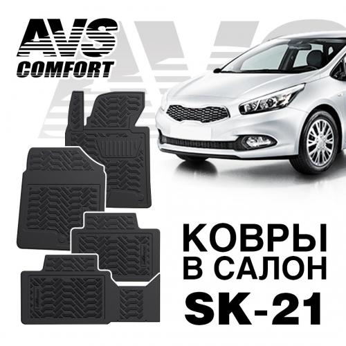 AVS SK-21 ковры в салон 3D Kia Cee\'d 2012-