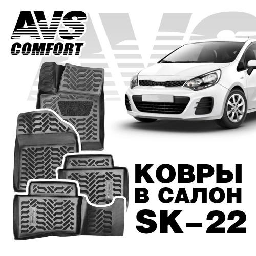 AVS SK-22 ковры в салон 3D Kia Rio III 2011-