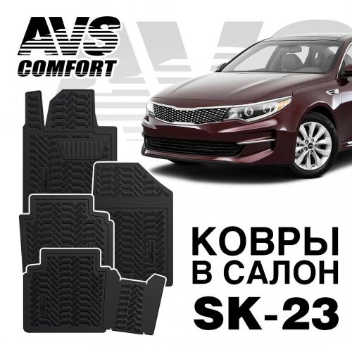 AVS SK-23 ковры в салон 3D Kia Optima 2016-