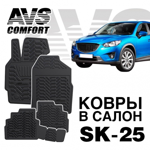 AVS SK-25 ковры в салон 3D Mazda CX-5 2012-