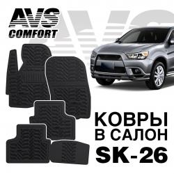 AVS SK-26 ковры в салон 3D Mitsubishi ASX 2010-