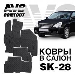 AVS SK-28 ковры в салон 3D Nissan Almera G11 2013-