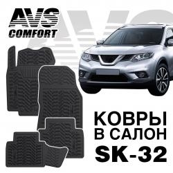 AVS SK-32 ковры в салон 3D Nissan X-Trail T32 2014-
